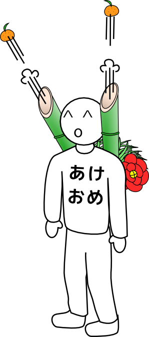 あけおめクラス職員.png