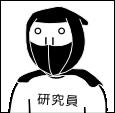 研究員_メンポ.png