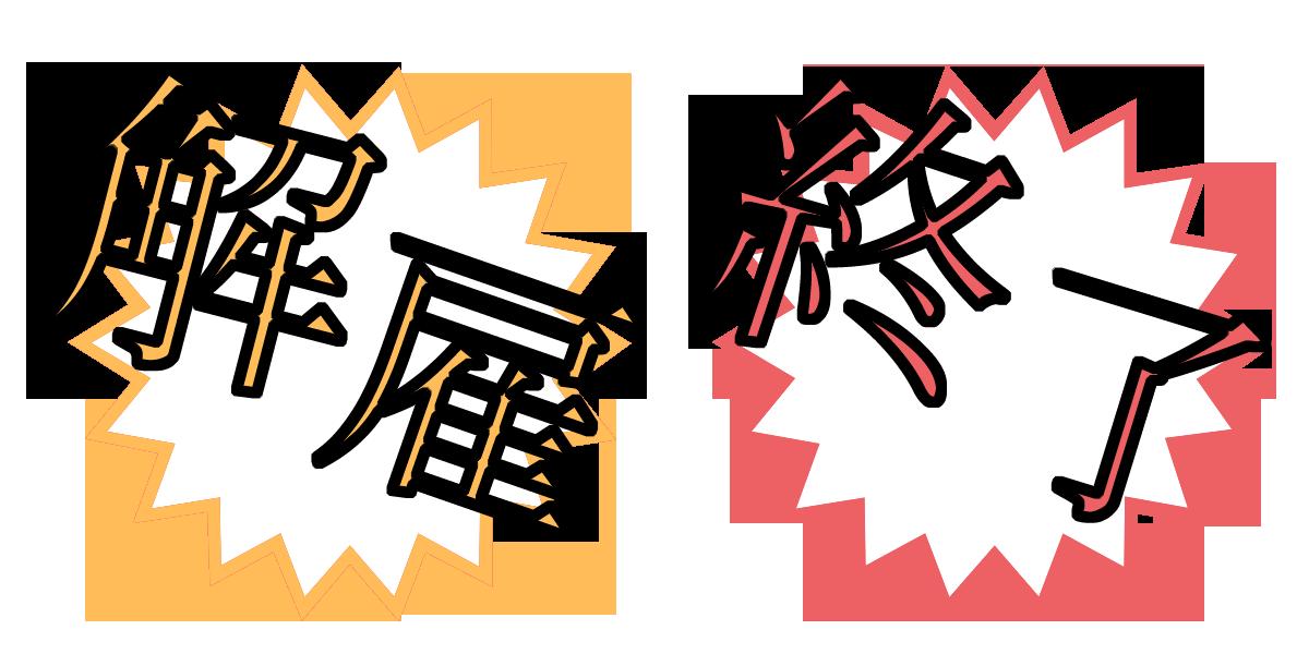 kaikosyuuryou01.png